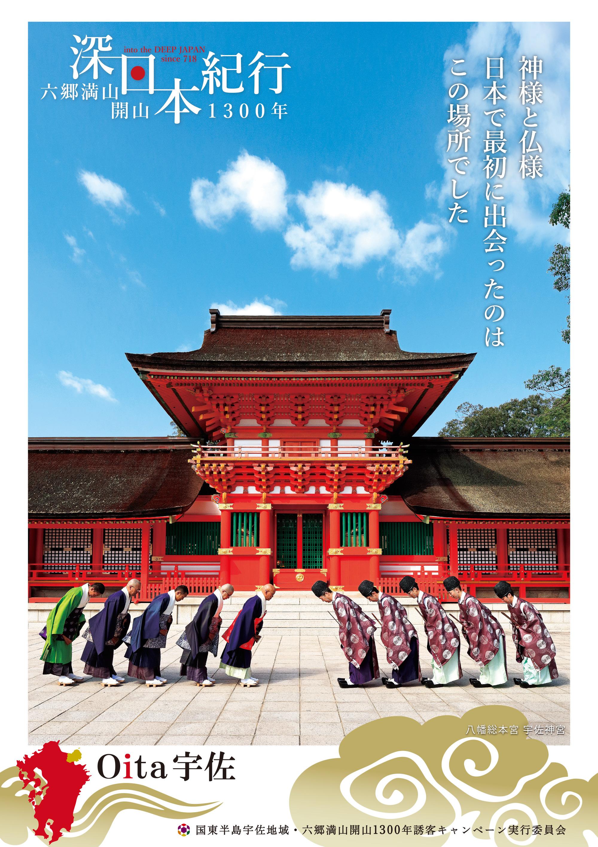 六郷満山1300年祭_usa